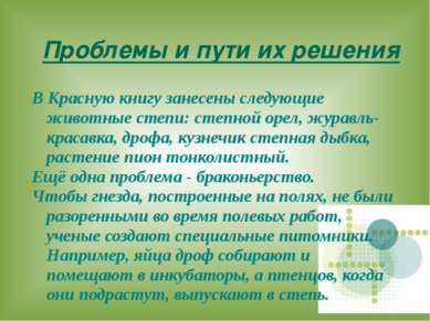 Проблемы и пути их решения В Красную книгу занесены следующие животные степи:...