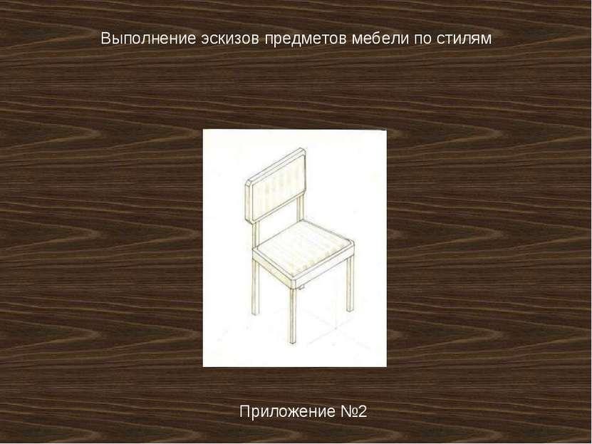 Выполнение эскизов предметов мебели по стилям Приложение №2