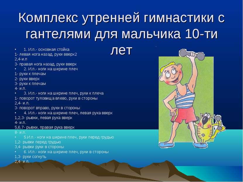 Комплекс утренней гимнастики с гантелями для мальчика 10-ти лет 1. И.п.- осно...