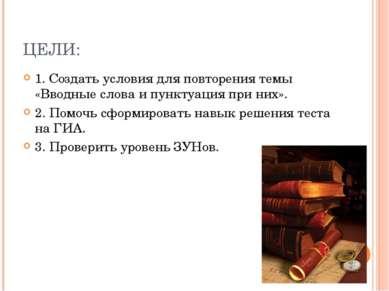 ЦЕЛИ: 1. Создать условия для повторения темы «Вводные слова и пунктуация при ...
