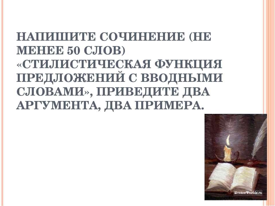 НАПИШИТЕ СОЧИНЕНИЕ (НЕ МЕНЕЕ 50 СЛОВ) «СТИЛИСТИЧЕСКАЯ ФУНКЦИЯ ПРЕДЛОЖЕНИЙ С В...
