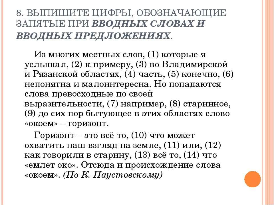 8. ВЫПИШИТЕ ЦИФРЫ, ОБОЗНАЧАЮЩИЕ ЗАПЯТЫЕ ПРИ ВВОДНЫХ СЛОВАХ И ВВОДНЫХ ПРЕДЛОЖЕ...