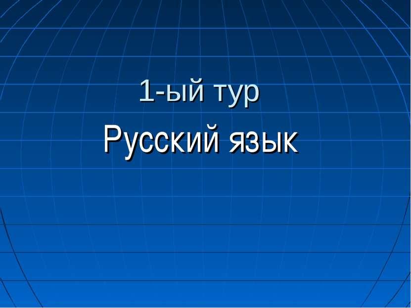 1-ый тур Русский язык