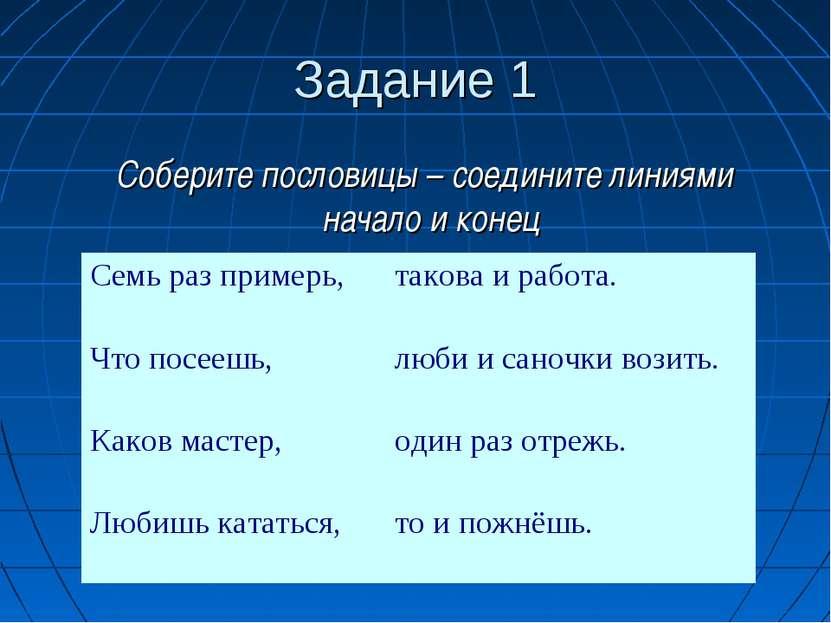 Задание 1 Соберите пословицы – соедините линиями начало и конец Семь раз прим...