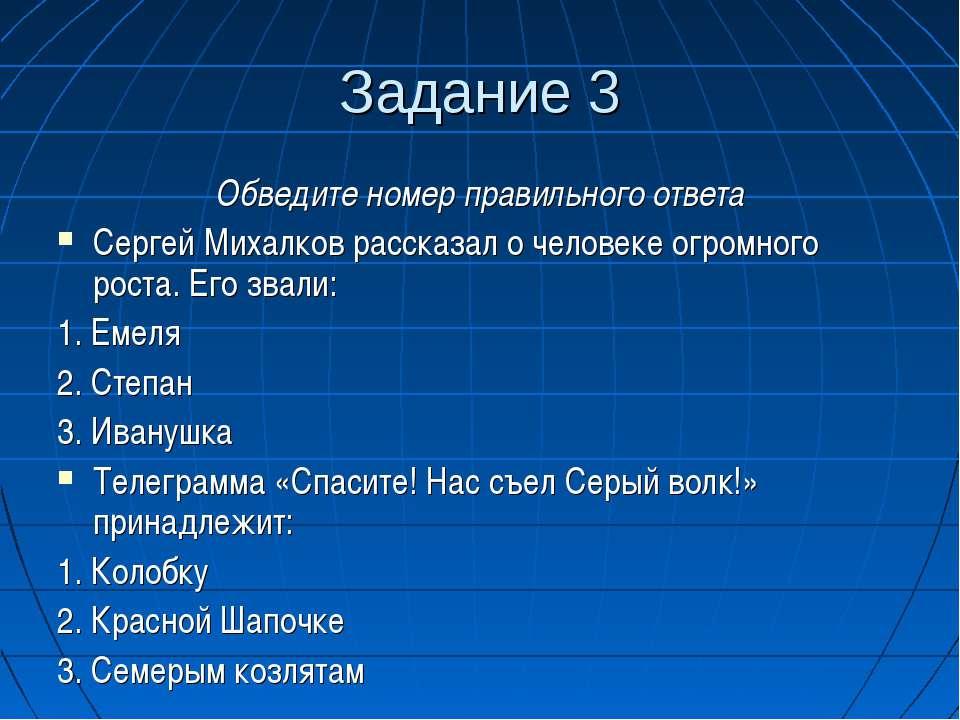 Задание 3 Обведите номер правильного ответа Сергей Михалков рассказал о челов...