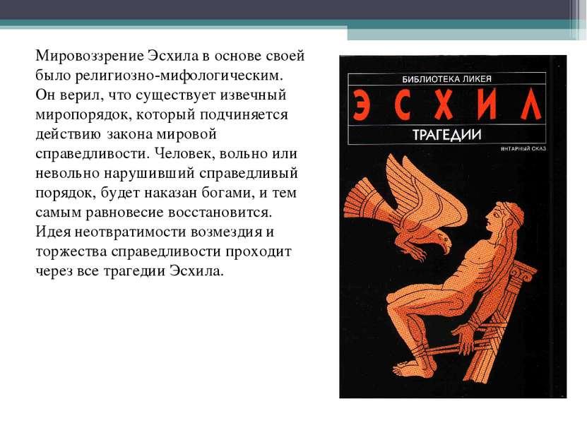 Мировоззрение Эсхила в основе своей было религиозно-мифологическим. Он верил,...