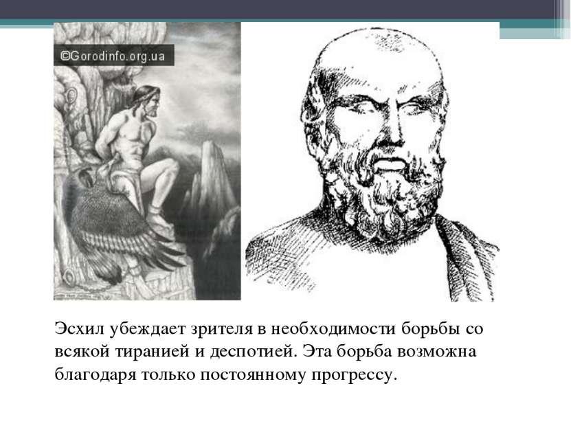 Эсхил убеждает зрителя в необходимости борьбы со всякой тиранией и деспотией....