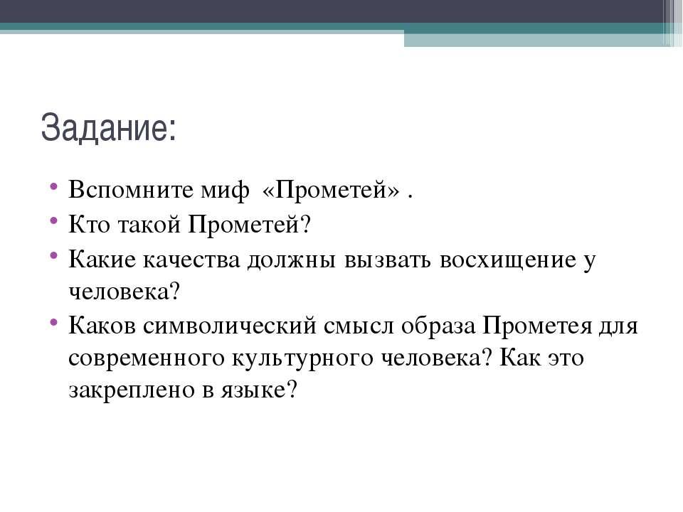 Задание: Вспомните миф «Прометей» . Кто такой Прометей? Какие качества должны...