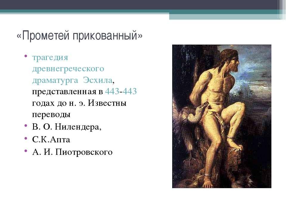 «Прометей прикованный» трагедия древнегреческого драматурга Эсхила, представл...