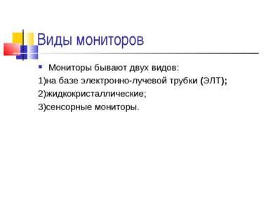 Виды мониторов Мониторы бывают двух видов: 1)на базе электронно-лучевой трубк...