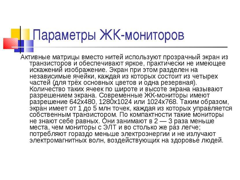 Параметры ЖК-мониторов Активные матрицы вместо нитей используют прозрачный эк...
