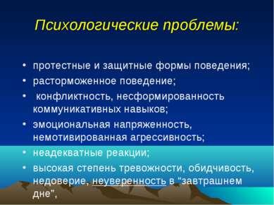 Психологические проблемы: протестные и защитные формы поведения; расторможенн...