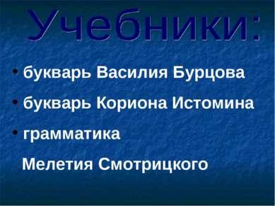 букварь Василия Бурцова букварь Кориона Истомина грамматика Мелетия Смотрицкого