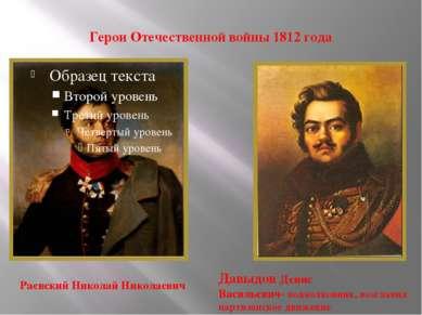 Герои Отечественной войны 1812 года Раевский Николай Николаевич Давыдов Денис...