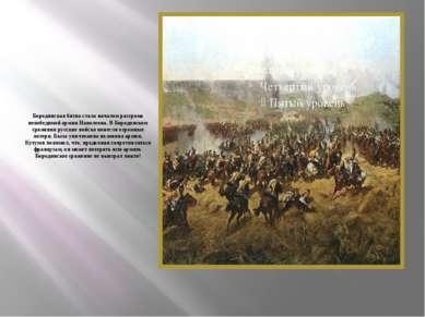 Бородинская битва стала началом разгрома непобедимой армии Наполеона. В Бород...