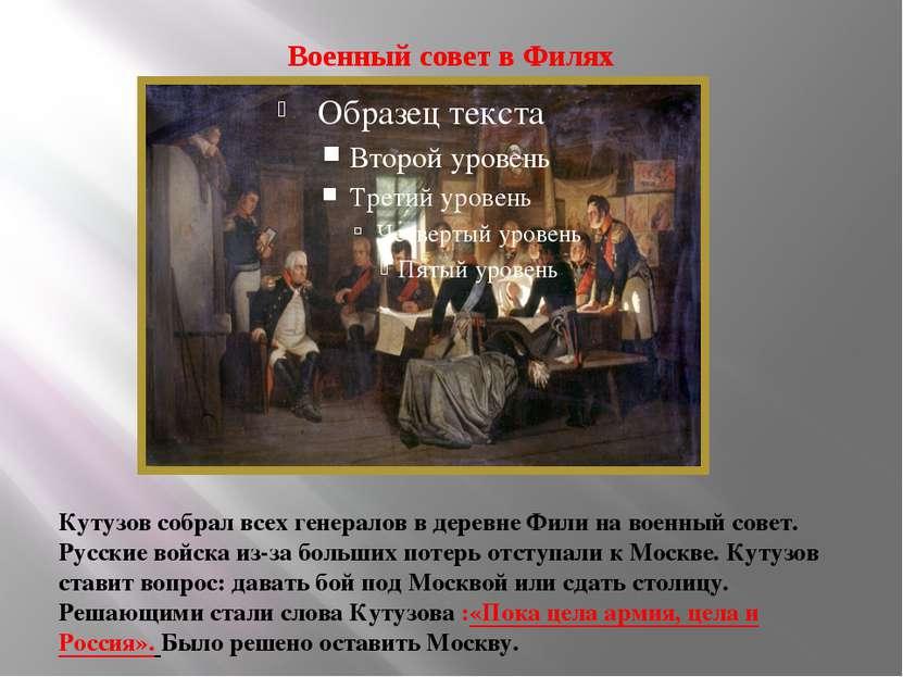 Военный совет в Филях Кутузов собрал всех генералов в деревне Фили на военный...