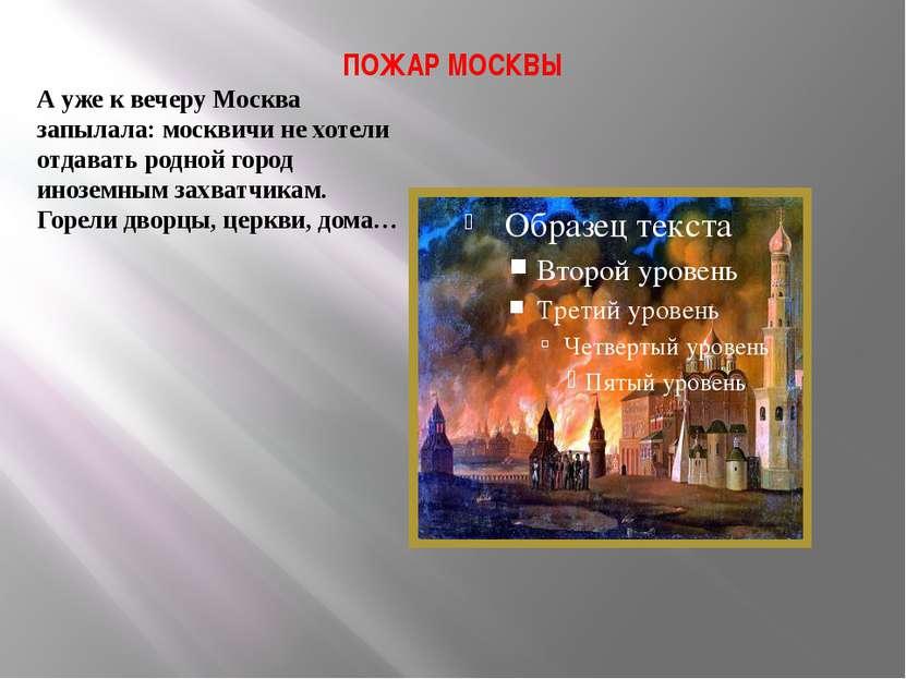 ПОЖАР МОСКВЫ А уже к вечеру Москва запылала: москвичи не хотели отдавать родн...