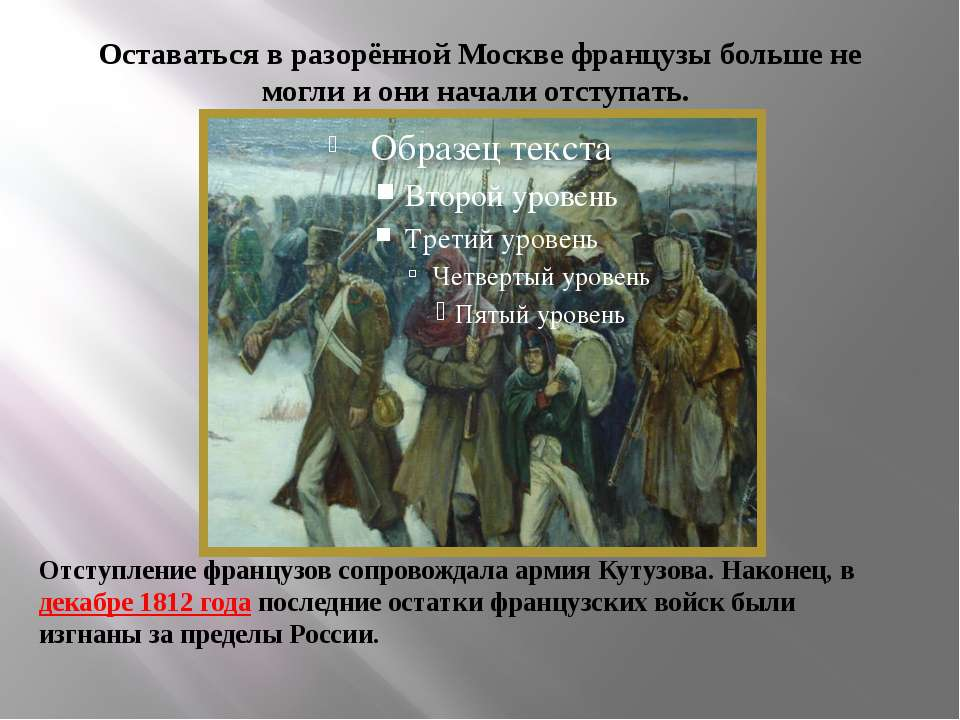 Оставаться в разорённой Москве французы больше не могли и они начали отступат...