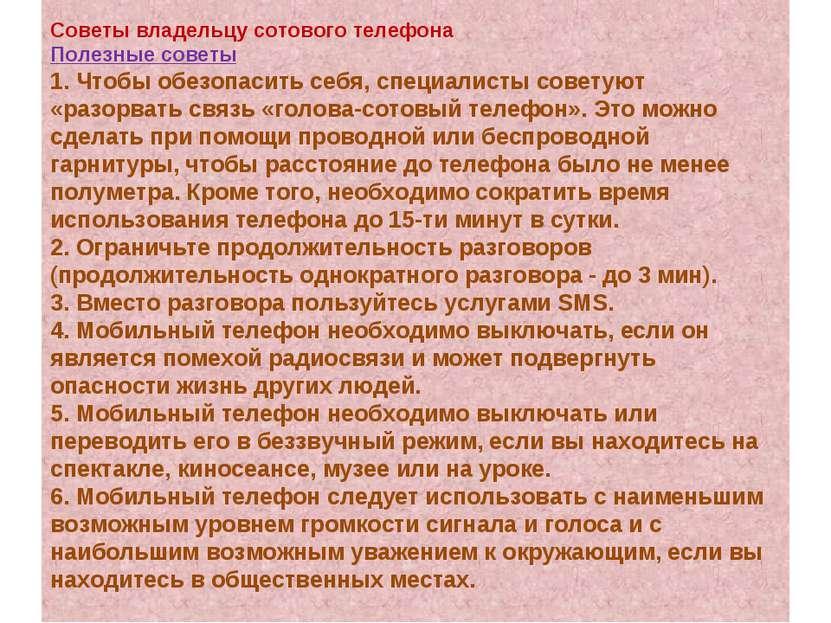 Советы владельцу сотового телефона Полезные советы 1. Чтобы обезопасить себя,...