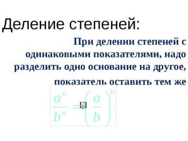 Деление степеней: При делении степеней с одинаковыми показателями, надо разде...
