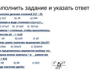 Выполнить задание и указать ответ 1.Выполни деление степеней 217 25 a) 212 b)...