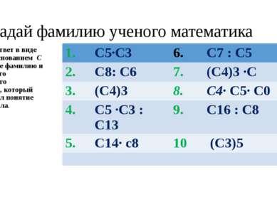 Угадай фамилию ученого математика Запишите ответ в виде степени с основанием ...