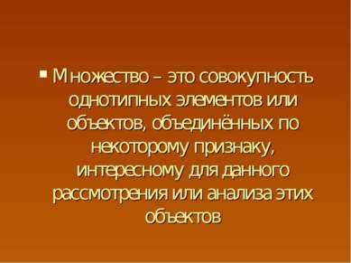 Множество – это совокупность однотипных элементов или объектов, объединённых ...