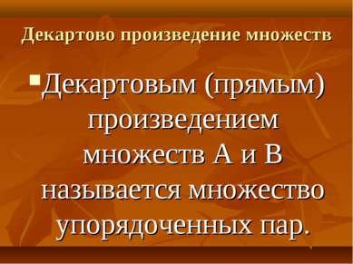 Декартово произведение множеств Декартовым (прямым) произведением множеств А ...
