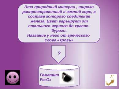 Это вещество, которое входит в состав яичной скорлупы, крабового и улиточных ...