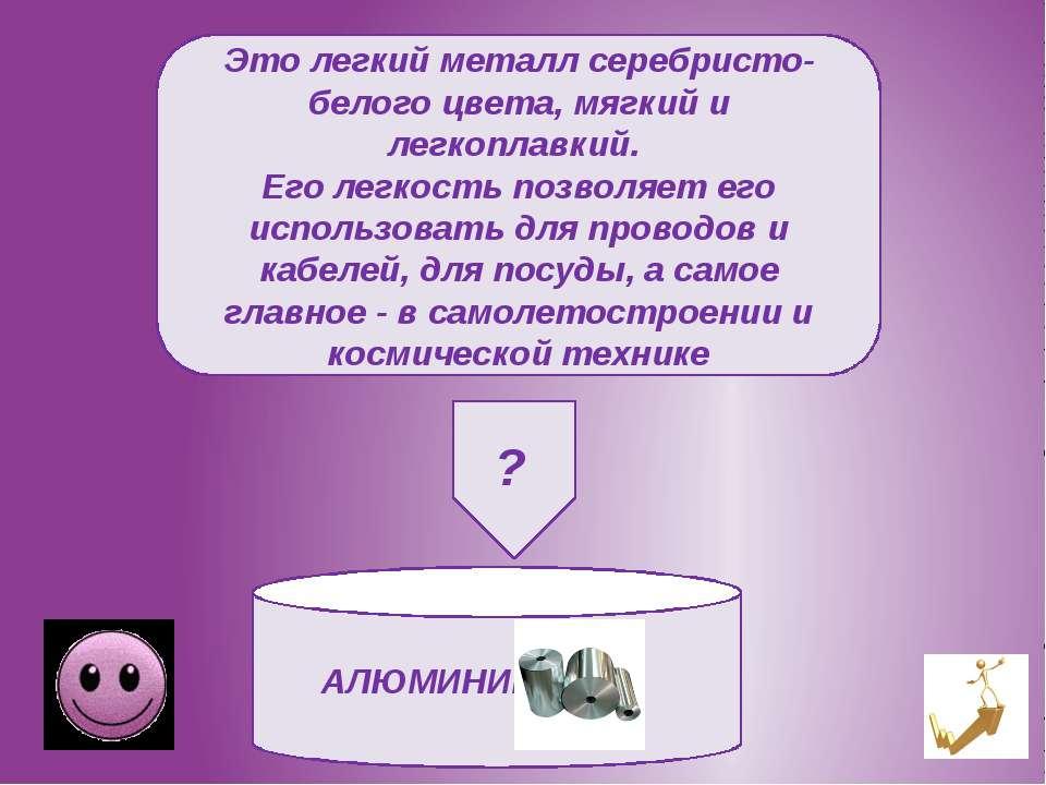 Вещество-неметалл представляет собой темно-фиолетовые кристаллы, которые при ...