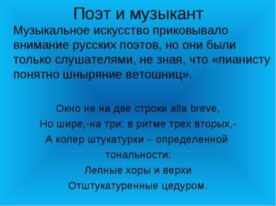 Поэт и музыкант Музыкальное искусство приковывало внимание русских поэтов, но...