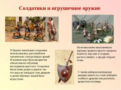 Солдатики и игрушечное оружие В Европе изначально солдатики использовались дл...