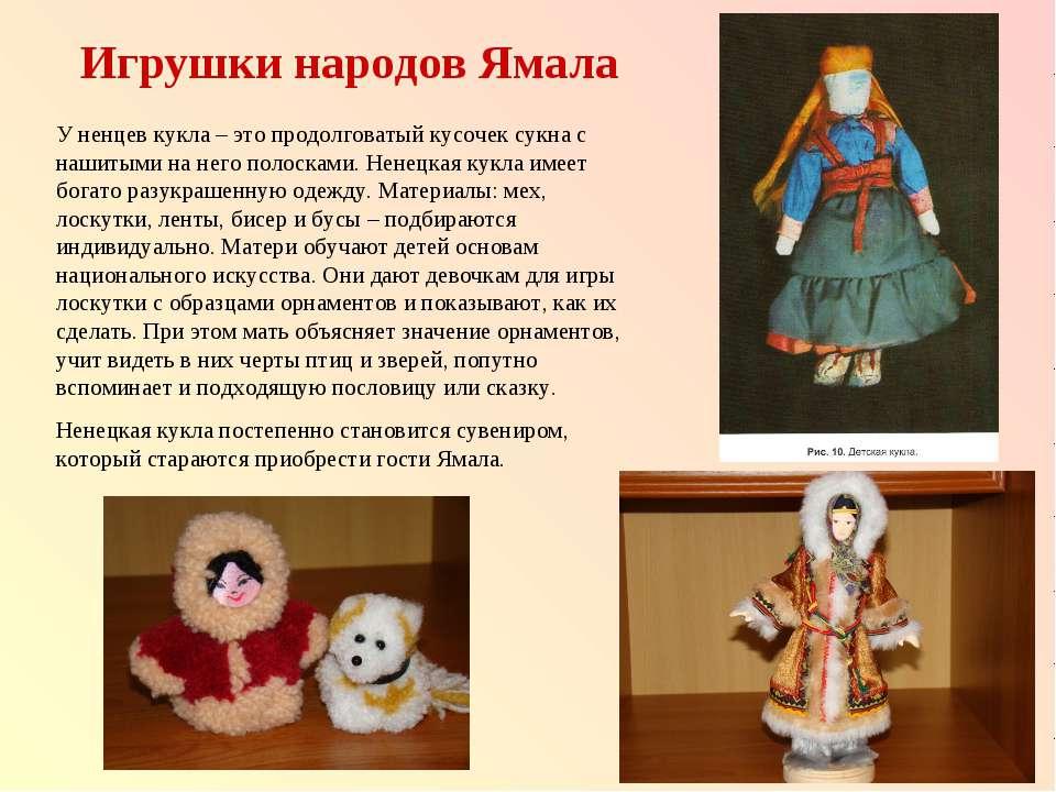 Игрушки народов Ямала У ненцев кукла – это продолговатый кусочек сукна с наши...