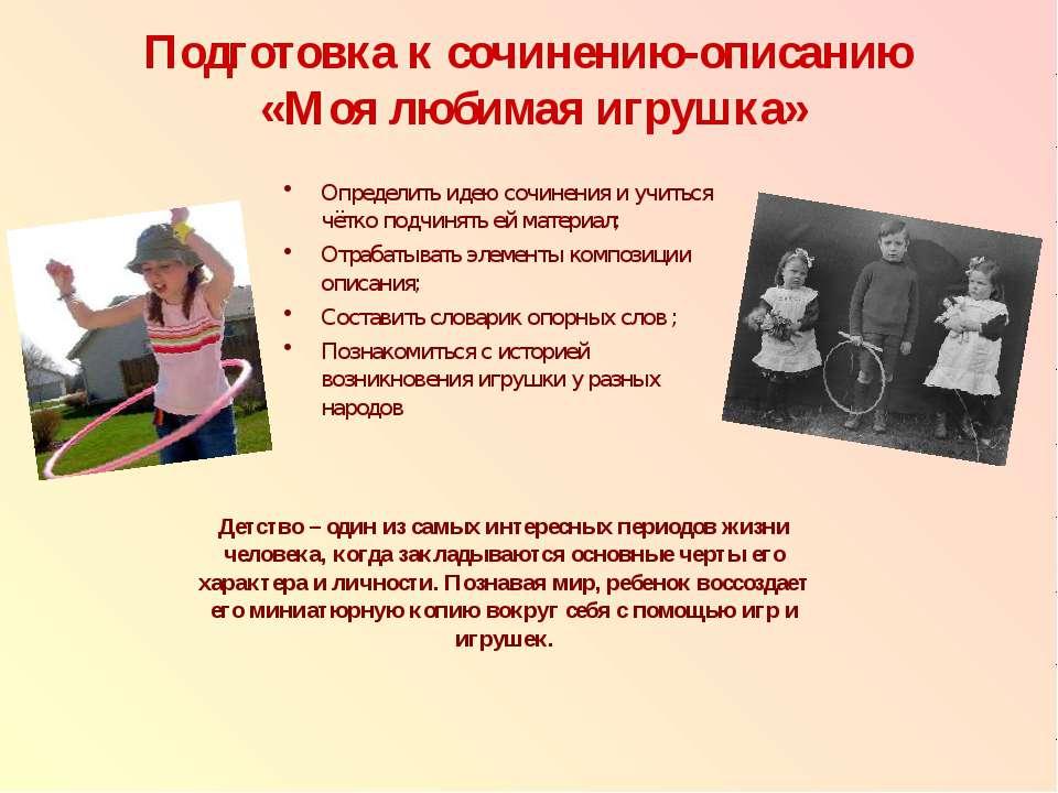 Подготовка к сочинению-описанию «Моя любимая игрушка» Определить идею сочинен...