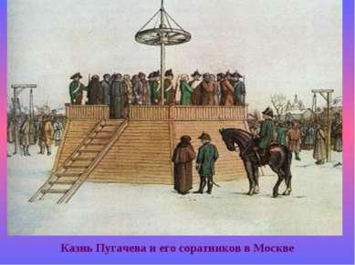 Казнь Пугачева и его соратников в Москве