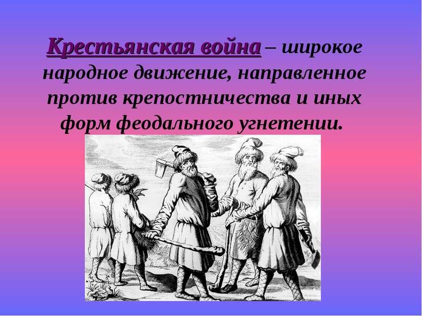 Крестьянская война – широкое народное движение, направленное против крепостни...