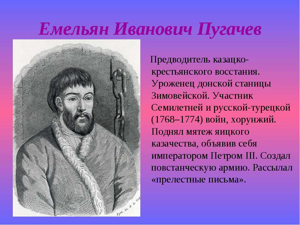 Емельян Иванович Пугачев Предводитель казацко-крестьянского восстания. Урожен...