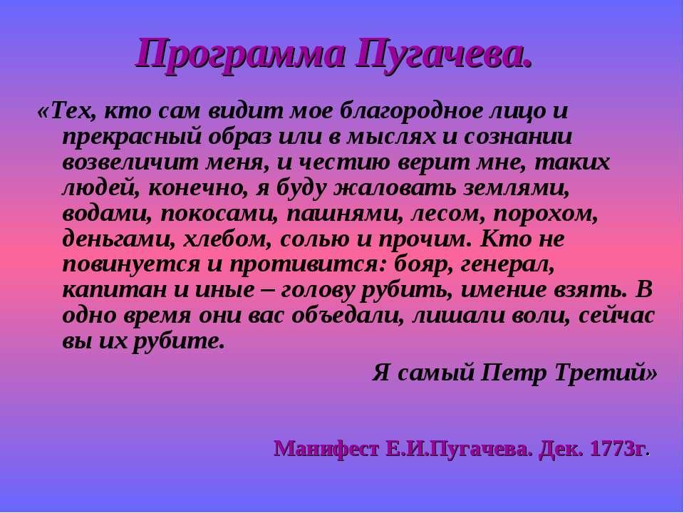 Программа Пугачева. «Тех, кто сам видит мое благородное лицо и прекрасный обр...