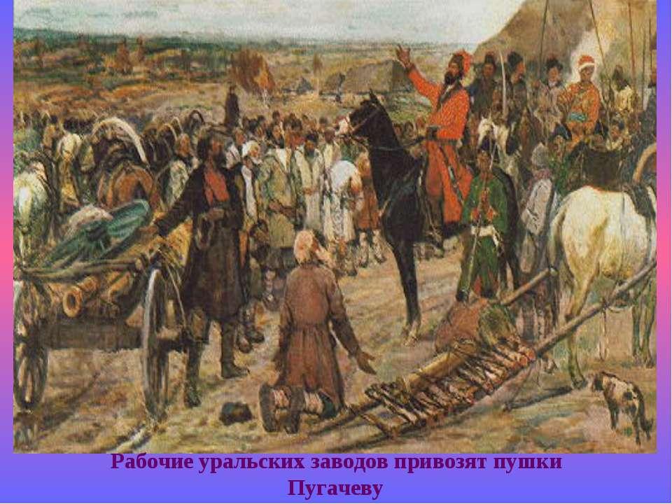 Рабочие уральских заводов привозят пушки Пугачеву