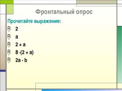 Фронтальный опрос Прочитайте выражения: 2 a 2 + a 8 ∙(2 + a) 2a - b