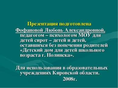 Презентация подготовлена Фофановой Любовь Александровной, педагогом – психоло...