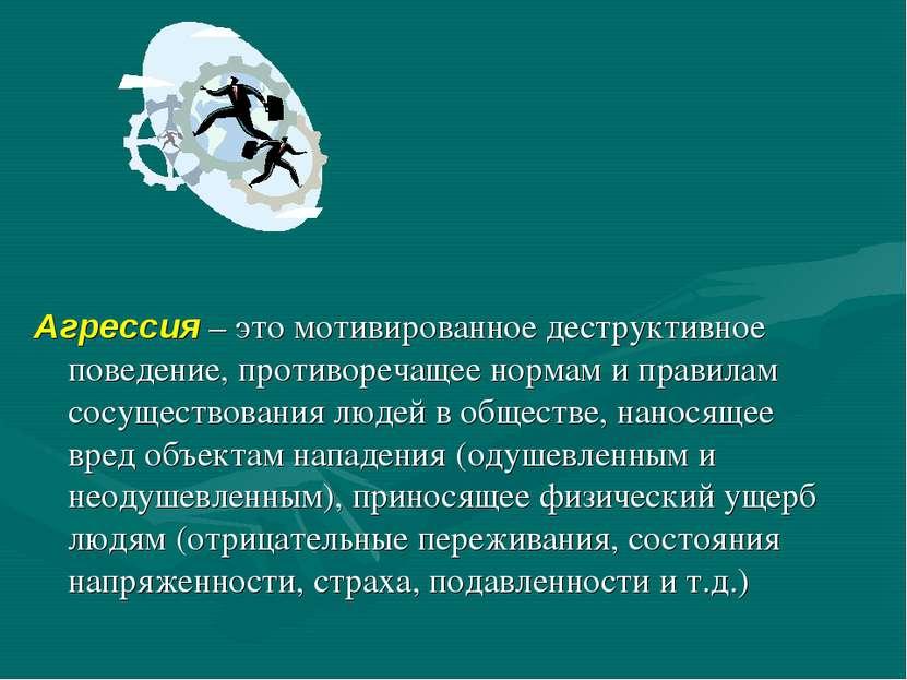 Агрессия – это мотивированное деструктивное поведение, противоречащее нормам ...