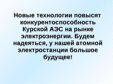 Новые технологии повысят конкурентоспособность Курской АЭС на рынке электроэн...