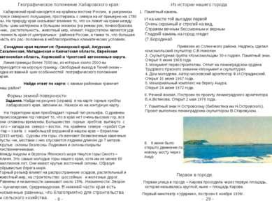 - 8 - - 29 - Географическое положение Хабаровского края: Хабаровский край нах...
