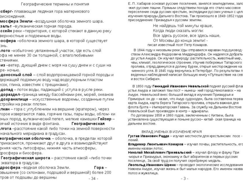 - 34 - - 3 - В 1850 году Геннадий Иванович Невельской поднял русский флаг в у...