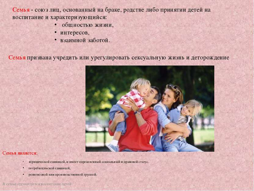 Семья является: юридической единицей, и имеет определенный социальный и право...