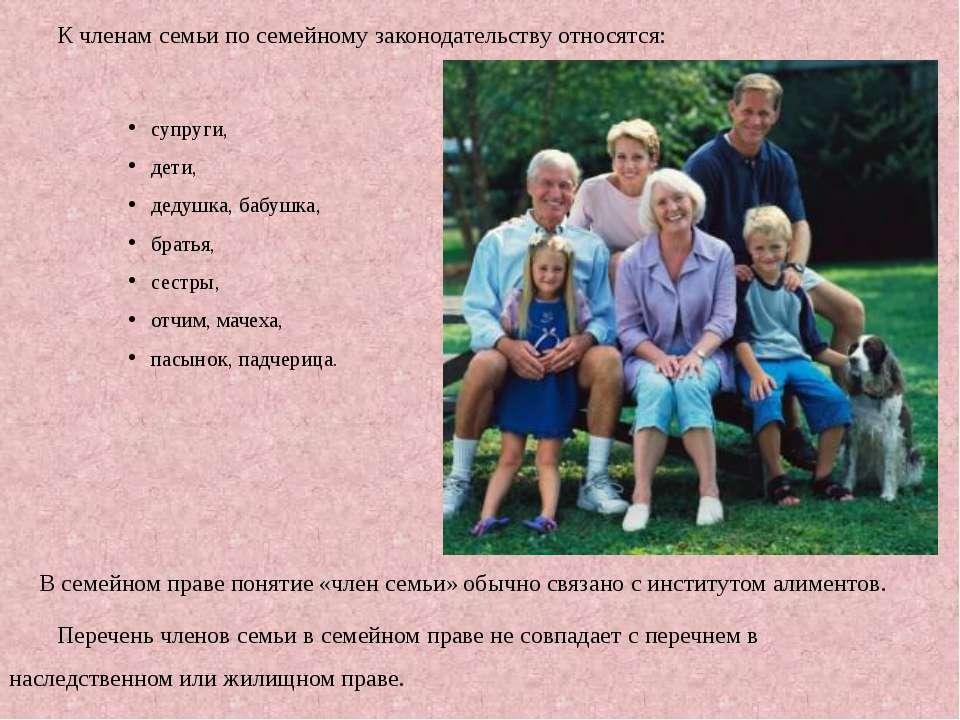 супруги, дети, дедушка, бабушка, братья, сестры, отчим, мачеха, пасынок, падч...
