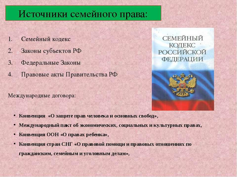 Источники семейного права: Международные договора: Конвенция «О защите прав ч...