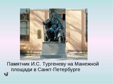Памятник И.С. Тургеневу на Манежной площади в Санкт-Петербурге