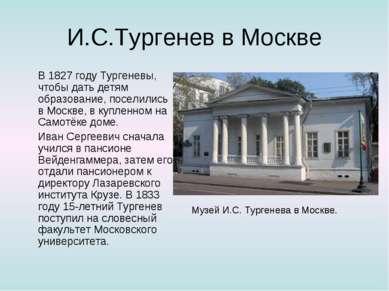И.С.Тургенев в Москве  В1827 годуТургеневы, чтобы дать детям образование, ...
